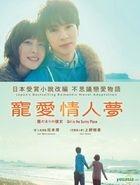 寵愛情人夢 (2013) (DVD) (香港版)