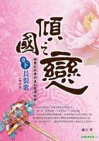傾國之戀 卷下 長恨歌:楊貴妃與唐明皇的愛情故事【新修版】
