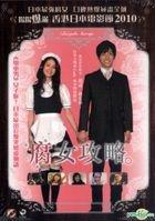 How To Date An Otaku Girl (DVD) (English Subtitled) (Hong Kong Version)