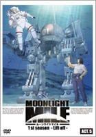 Moonlight Mile 1st Season -Lift off- (DVD) (Vol.5) (Japan Version)