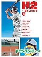 H2 - Kimi to ita hibi Vol.4 (Japan Version)