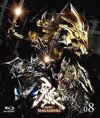 GARO - Makaisenki (Blu-ray) (Vol.8) (Japan Version)