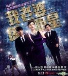 My Wife Is A Superstar (2016) (VCD) (Hong Kong Version)