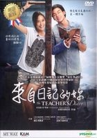 The Teacher's Diary (2014) (DVD) (English Subtitled) (Hong Kong Version)