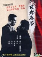 Between Tears And Smiles (DVD) (Taiwan Version)
