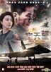 Sky Hunter (2017) (DVD) (English Subtitled) (Hong Kong Version)