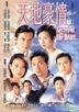 Secret Of The Heart (1997) (DVD) (Ep. 1-62) (End) (TVB Drama) (US Version)
