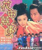 花田囍事 (1993) (VCD) (香港版)