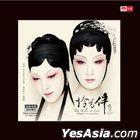 Two Belles in Love (Vinyl LP) (China Version)