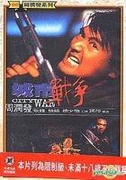 City War (DVD) (Taiwan Version)