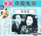 Xiang Si Zhai (VCD) (China Version)
