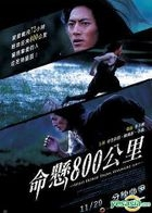 Wild Horse from Shangrila (DVD) (Taiwan Version)
