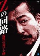 Z no Kairo Fukushu no Uragotoshi (DVD) (Japan Version)