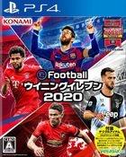 eFootball Winning Eleven 2020 (日本版)