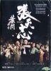 Master Z: The Ip Man Legacy (2018) (DVD) (Hong Kong Version)