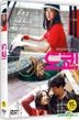 Tokyo! (DVD) (English Subtitled) (2-Disc) (Special Limited Edition) (Korea Version)