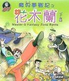 Master Q Fantasy Zone Battle - Hua Mu Lan (Part 2)(End)