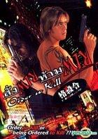 Order To Kill (Hong Kong Version)