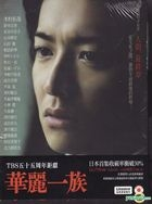 Karei naru Ichizoku (DVD) (End) (Limited Edition) (TBS TV Drama) (Taiwan Version)