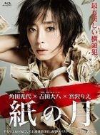 紙之月 豪華版 (Blu-ray)(日本版)
