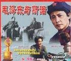 Mao Ze Dong Yu Si Nuo (VCD) (China Version)