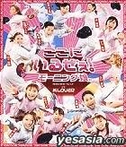 Koko ni iruzee! (Japan Version)