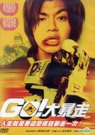 GO (DVD) (Taiwan Version)