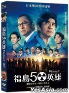 Fukushima 50 (2020) (DVD) (Taiwan Version)