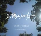 Taiyou no Melody (Japan Version)