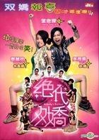 Nobody's Perfect (DVD) (Hong Kong Version)