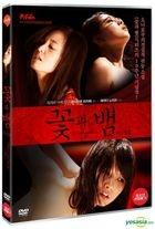 Flower and Snake: Zero (2014) (DVD) (Korea Version)