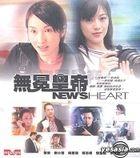 New's Heart
