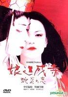 Niang Dao Cheng Si -  She Yan Zhi Lian (Taiwan Version)