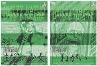 Kazuo Umezu - Madara no Shojo / Negai (Japan Version)