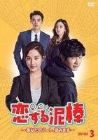 Bad Thief, Good Thief (DVD) (Box 3) (Japan Version)