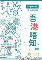 Leng Zhi Shi Shou Ce—— Wu Gang Wu Zhi