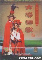 Yue Operas: Da Mo Li Ge (DVD) (China Version)