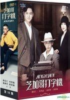 Chicago Typewriter (2017) (DVD) (Ep.1-16) (End) (Multi-audio) (tvN TV Drama) (Taiwan Version)