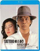 Tattoo Ari (Blu-ray) (HD New Master Edition)   (Japan Version)
