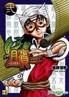 Bin : Sun Zi Yi Chuan (Vol.2)