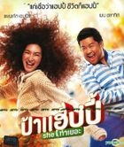 Pa Happy She Ta Yer (2015) (DVD) (Thailand Version)