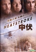 Heatstroke (2013) (DVD) (Hong Kong Version)