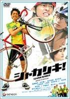 Shakariki! (DVD) (Standard Edition) (Japan Version)