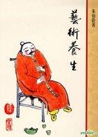 Yi Shu Yang Sheng ( Fu Guang Die )