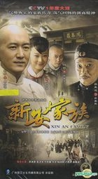 Xin An Family (DVD) (End) (China Version)