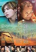The Miracles of the Namiya General Store (DVD) (Normal Edition) (Japan Version)
