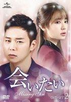 I Miss You (DVD) (Set 2) (Japan Version)