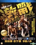 激战 (2013) (Blu-ray) (香港版)