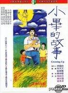 Growing Up (DVD) (Taiwan Version)