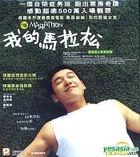 Marathon (Hong Kong Version)